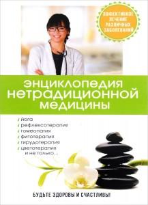 Книга Энциклопедия нетрадиционной медицины