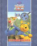 Книга Мои друзья Тигруля и Винни. Пропавший мед.