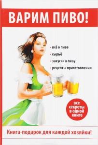 Книга Варим пиво!