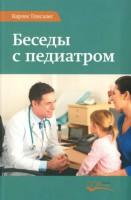 Книга Беседы с педиатром. Что нужно знать, чтобы воспитывать ребенка естественно