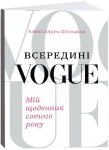 Книга Всередині Vogue. Мій щоденник сотого року
