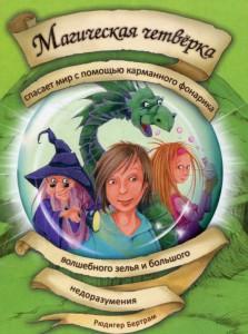 Книга Магическая четверка спасает мир с помощью карманного фонарика, волшебного зелья и большого недоразумения
