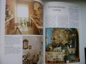 фото страниц Детали интерьера: сам себе декоратор #3