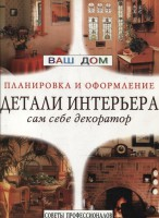 Книга Детали интерьера: сам себе декоратор