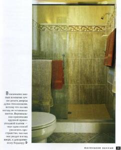 фото страниц Ванная комната #6