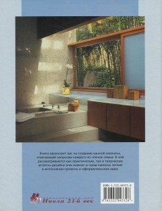 фото страниц Ванная комната #2