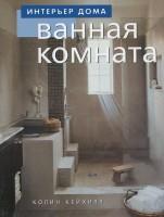 Книга Ванная комната