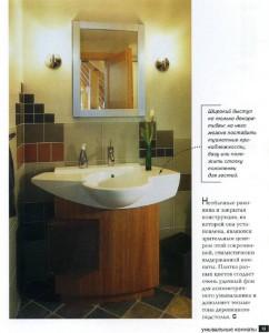 фото страниц Ванная комната #4