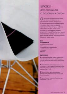 фото страниц 101 идея чудесных превращений одежды с помощью бисера, тесьмы, красок, аппликаций, вышивки #7