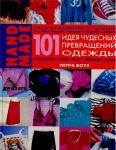 Книга 101 идея чудесных превращений одежды с помощью бисера, тесьмы, красок, аппликаций, вышивки