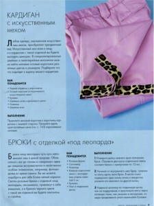 фото страниц 101 идея чудесных превращений одежды с помощью бисера, тесьмы, красок, аппликаций, вышивки #9