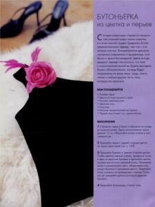 фото страниц 101 идея чудесных превращений одежды с помощью бисера, тесьмы, красок, аппликаций, вышивки #10