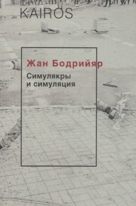 Книга Симулякры и симуляция