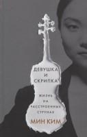 Книга Девушка и скрипка. Жизнь на расстроенных струнах