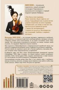 фото страниц Девушка и скрипка. Жизнь на расстроенных струнах #6
