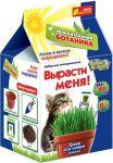 Набор 'Увлекательная ботаника. Вырасти меня. Трава для котов' (0365)