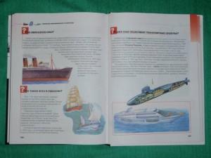 фото страниц Что? Зачем? Почему? Большая книга вопросов и ответов #5