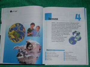 фото страниц Что? Зачем? Почему? Большая книга вопросов и ответов #7
