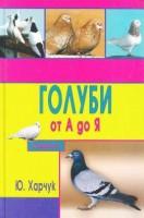 Книга Голуби от А до Я