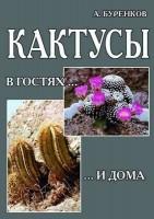 Книга Кактусы в гостях и дома