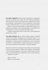 фото страниц Новые правила деловой переписки #6