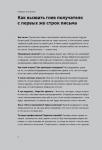 фото страниц Новые правила деловой переписки #7