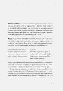 фото страниц Новые правила деловой переписки #12