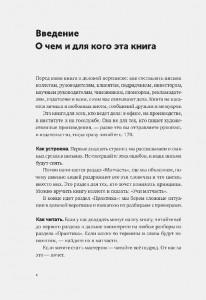 фото страниц Новые правила деловой переписки #5