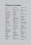 фото страниц Новые правила деловой переписки #9