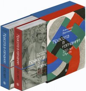 Книга Красота в изгнании. Сто лет спустя (комплект из 2 книг)