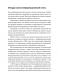 фото страниц Пиши, сокращай (Суперкомплект из 2 книг) #11
