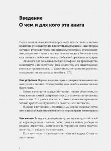 фото страниц Пиши, сокращай (Суперкомплект из 2 книг) #8