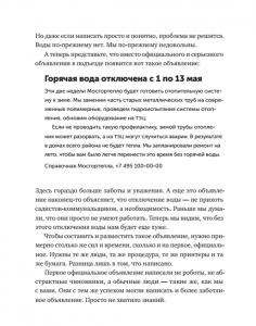 фото страниц Пиши, сокращай (Суперкомплект из 2 книг) #14