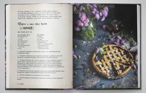 фото страниц Про любовь к десертам. Dolce vita #6