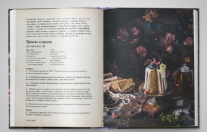 фото страниц Про любовь к десертам. Dolce vita #3