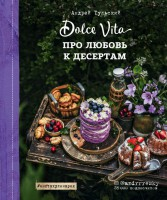 Книга Про любовь к десертам. Dolce vita