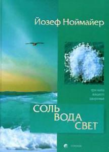 Книга Соль. Вода. Свет. Три кита вашего здоровья