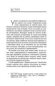 фото страниц 21 урок для 21 століття #4