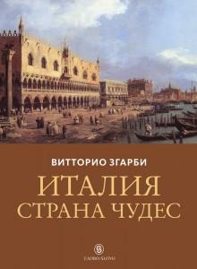 Книга Италия - страна чудес
