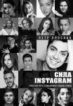Книга Сила Instagram. Простой путь к миллиону подписчиков