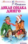 Книга Дикая собака Динго, или Повесть о первой любви