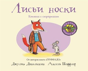 Книга Лисьи носки
