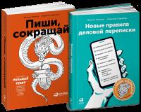 Книга Пиши, сокращай (Суперкомплект из 2 книг)