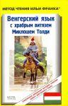 Книга Венгерский язык с храбрым витязем Миклошем Толди