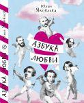 Книга Азбука любви