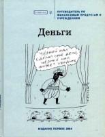 Книга Деньги. Путеводитель по финансовым продуктам и учреждениям