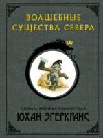 Книга Волшебные существа Севера