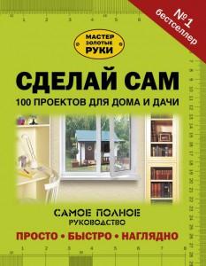 Книга Сделай сам. 100 проектов для дома и дачи