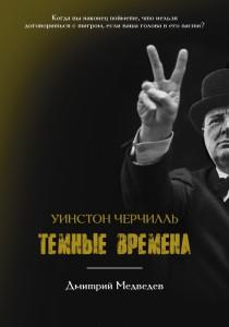 Книга Уинстон Черчилль. Темные времена