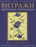 Книга Витражи: цветочные композиции. Практическое руководство